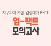/메가선생님_v2/과학/엄영대/메인/4