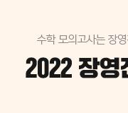 /메가선생님_v2/수학/장영진/메인/모의고사