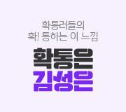 /메가선생님_v2/수학/김성은/메인/확통
