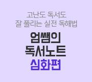 /메가선생님_v2/국어/엄선경/메인/독서 심화