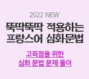 /메가선생님_v2/제2외국어/한문/정수린/메인/2022 뚝딱뚝딱 심화문법