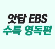 /메가선생님_v2/영어/김동하/메인/EBS 수특 영독