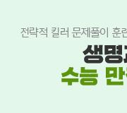 /메가선생님_v2/과학/김희석/메인/만점완성2