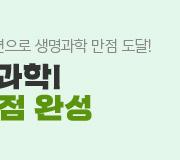 /메가선생님_v2/과학/김희석/메인/만점완성