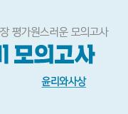/메가선생님_v2/사회/김종익/메인/평가원 모고 윤사