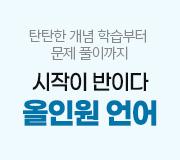 /메가선생님_v2/국어/박담/메인/올인원 문법