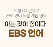 /메가선생님_v2/국어/박담/메인/EBS 언어