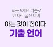 /메가선생님_v2/국어/박담/메인/기출 언어