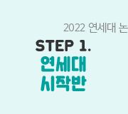 /메가선생님_v2/논술/박기호/메인/연세대