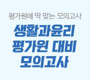 /메가선생님_v2/사회/김종익/메인/평가원 모고 생윤