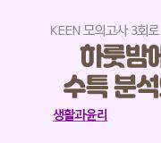 /메가선생님_v2/사회/강라현/메인/수특 생윤