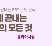 /메가선생님_v2/사회/강라현/메인/수특 윤사