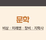 /메가선생님_v2/국어/권미경/메인/고2 문학