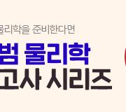 /메가선생님_v2/과학/배기범/메인/연간모의고사