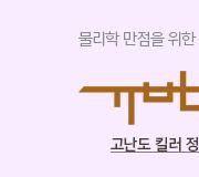 /메가선생님_v2/과학/배기범/메인/기범비급