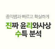 /메가선생님_v2/사회/김종익/메인/진리수