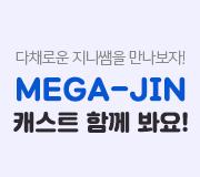 /메가선생님_v2/국어/나연진/메인/연진T 온앤오프