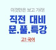 /메가선생님_v2/국어/서영우/메인/직전대비문풀특강
