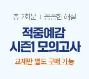/메가선생님_v2/사회/윤성훈/메인/적중예감 시즌1 모의고사