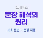 /메가선생님_v2/영어/김기철/메인/노베이스 문장 해석