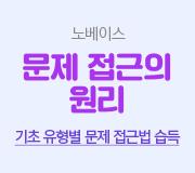 /메가선생님_v2/영어/김기철/메인/노베이스 문제 접근