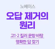 /메가선생님_v2/영어/김기철/메인/노베이스 오답 제거