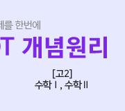 /메가선생님_v2/수학/하정민/메인/개념원리2