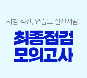 /메가선생님_v2/수학/하정민/메인/최종점검모의고사