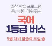 /메가선생님_v2/국어/신용선/메인/9평대비 1등급 버스