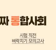 /메가선생님_v2/사회/알통/메인/모의고사1