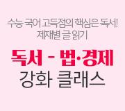 /메가선생님_v2/국어/김동욱/메인/독서 강클 법경제