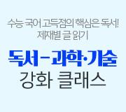 /메가선생님_v2/국어/김동욱/메인/독서 강클 과학기술
