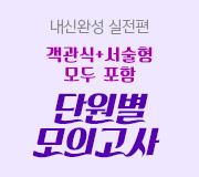 /메가선생님_v2/사회/손고운/메인/내신 모의고사 시즌1
