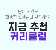 /메가선생님_v2/과학/한종철/메인/커리큘럼