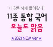 /메가선생님_v2/국어/박리나/메인/11종 통합