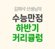 /메가선생님_v2/과학/김희석/메인/하반기