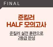 /메가선생님_v2/영어/김기철/메인/준킬러 하프 모의고사