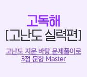 /메가선생님_v2/영어/고수현/메인/고독해 - 고난도 실력편