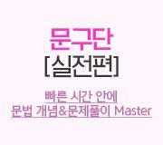 /메가선생님_v2/영어/고수현/메인/문구단 - 실전편