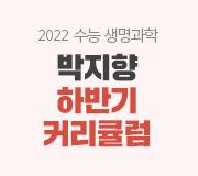 /메가선생님_v2/과학/박지향/메인/하반기
