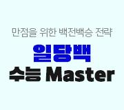 /메가선생님_v2/과학/배기범/메인/일당백