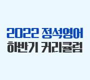 /메가선생님_v2/영어/조정호/메인/2022 하반기 커리