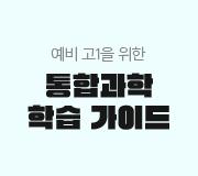 /메가선생님_v2/과학/장풍/메인/예비고1 통합과학 학습 가이드