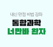 /메가선생님_v2/과학/장풍/메인/내신대비 완자