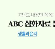 /메가선생님_v2/사회/서호성/메인/심화자료1