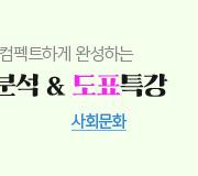 /메가선생님_v2/사회/서호성/메인/심화자료2