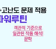 /메가선생님_v2/국어/신용선/메인/파워루틴 문학
