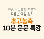 /메가선생님_v2/국어/엄선경/메인/초고농축 EBS 운문특강