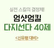 /메가선생님_v2/과학/엄영대/메인/다지선다