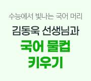 /메가선생님_v2/국어/김동욱/메인/국어 물컵